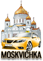 Taxi to train Stations in Moscow
